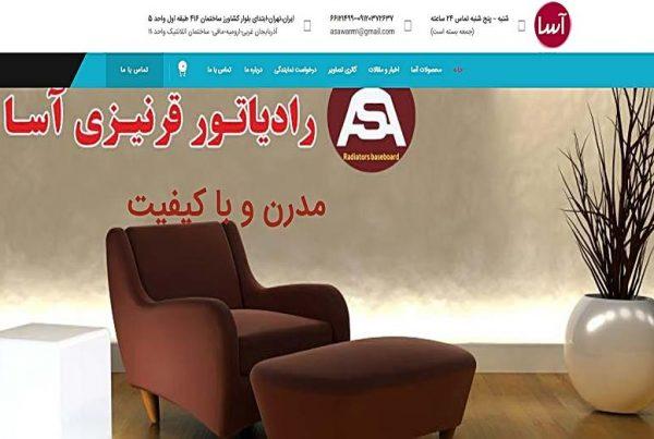 طراحی وب سایت کارخانه رادیاتور قرنیزی