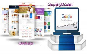 درخواست آنلاین طراحی سایت
