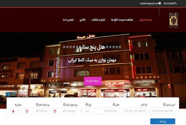 طراحی وب سایت هتل