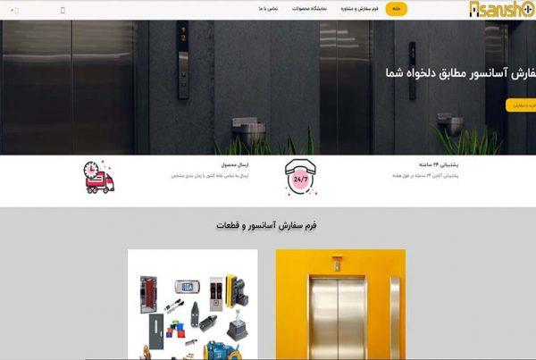 طراحی سایت شرکت آسانسور در مهاباد
