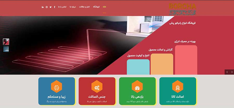 طراحی سایت کارخانه رادیاتور