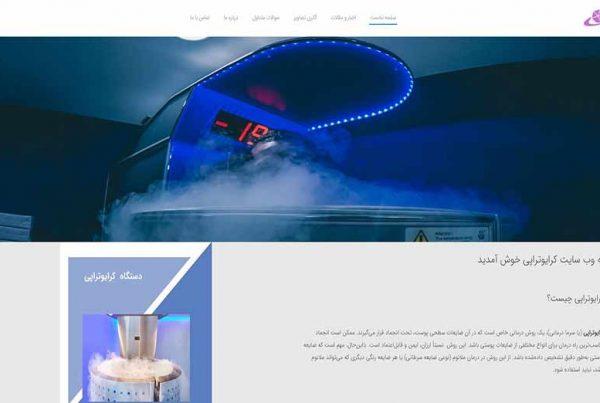 طراحی سایت کارخانه کرایوتراپی