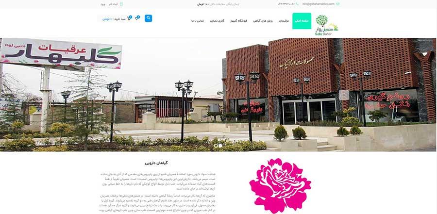 طراحی وب سایت کارخانه عرقیات