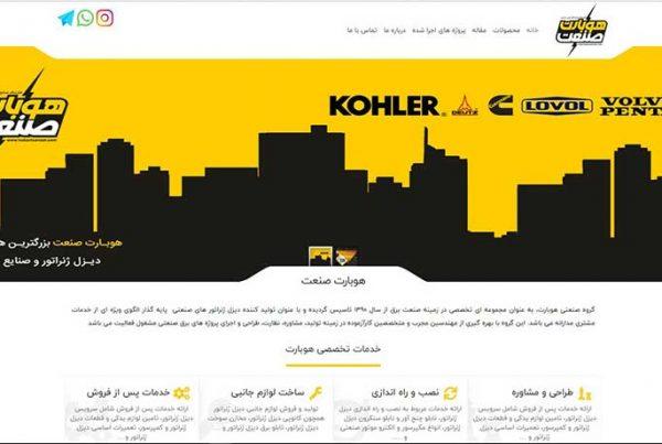 طراحی وب سایت شرکت تولید برق