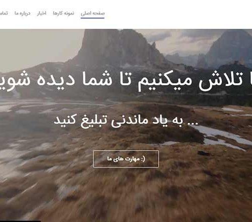 طراحی وب سایت شرکت تیزر ها