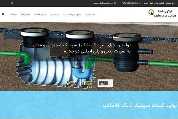 طراحی سایت کارخانه سپتیک تانک