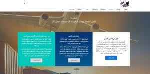 طراحی وب سایت گمرکی