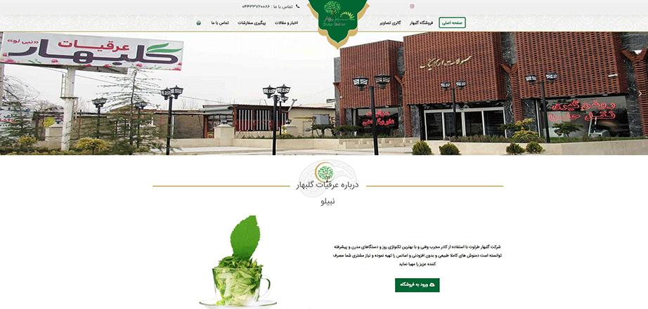 طراحی سایت عرقیات نبیلو