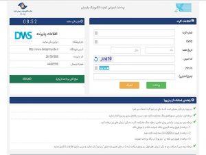 اخذ درگاه بانکی پارسیان برای وب سایت