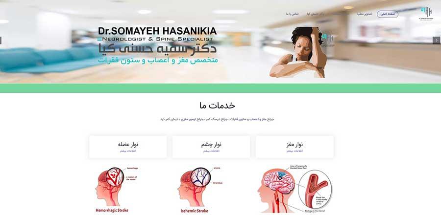 طراحی وب سایت دکتر حسنی کیا
