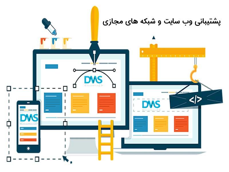 پشتیبانی وب سایت و شبکه های مجازی