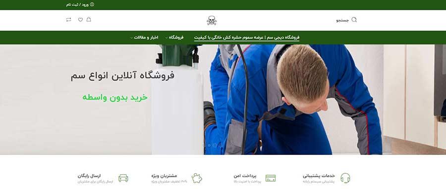 طراحی وب سایت فروشگاه اینترنتی سم