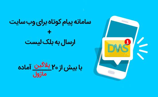 سامانه SMS برای وب سایت