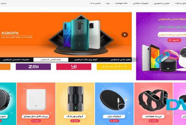 طراحی وب سایت فروشگاهی محصولات شیائومی