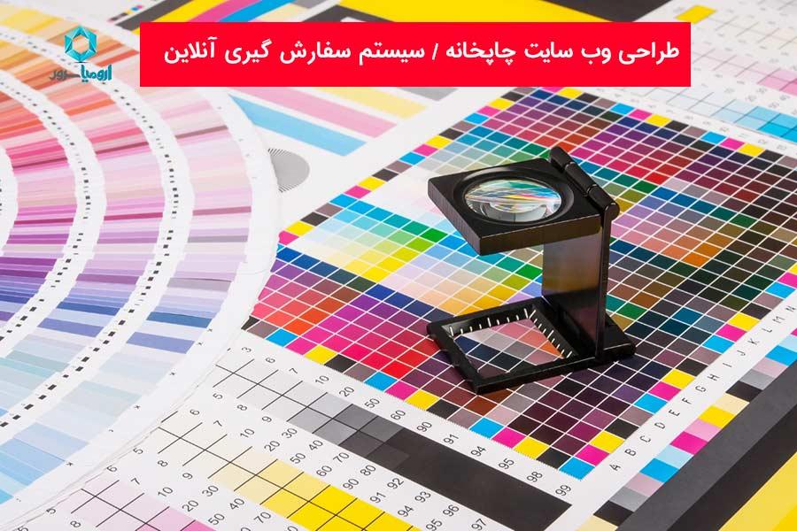 طراحی وبسایت چاپ آنلاین , طراحی سایت چاپخانه