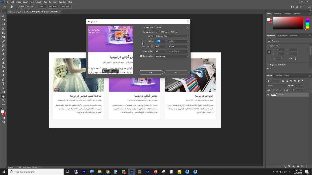 آموزش استفاده از تصاویر در وب سایت