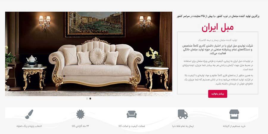 طراحی وب سایت کارخانه تولیدی مبلمان