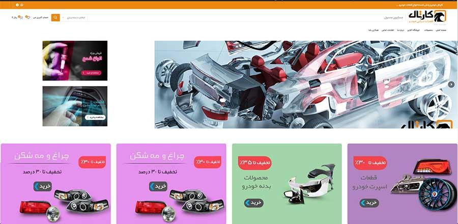 طراحی وب سایت توزیع کننده قطعات خودرو