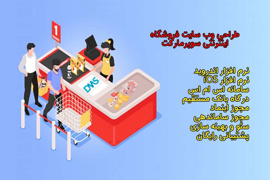 طراحی وب سایت سوپرمارکت آنلاین