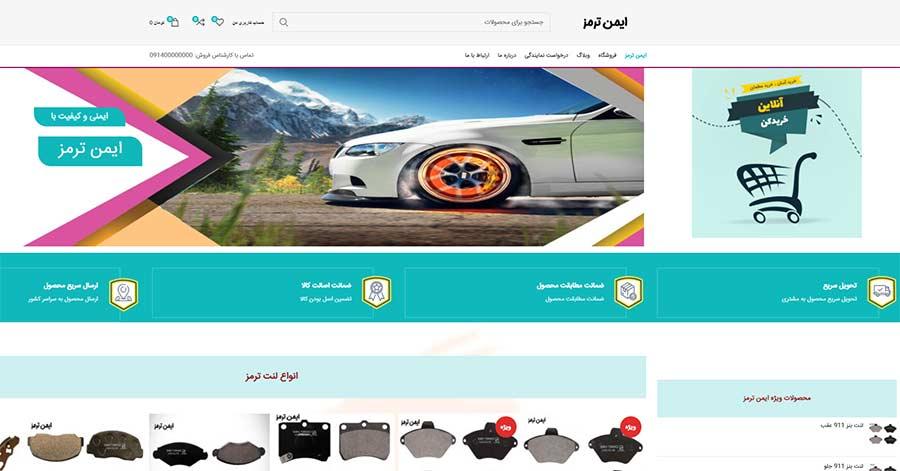 طراحی وب سایت کارخانه ایمن ترمز
