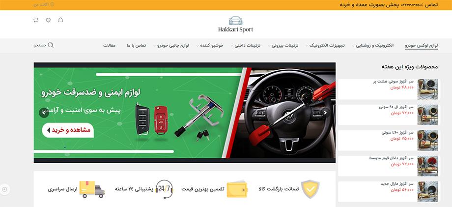 طراحی سایت لوازم اسپرت خودرو