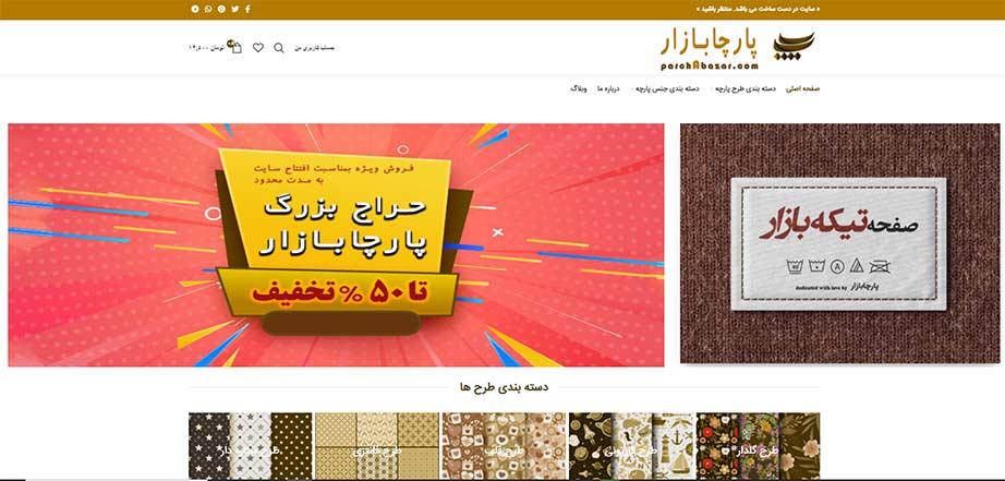 طراحی وب سایت فروشگاه اینترنتی پارچه