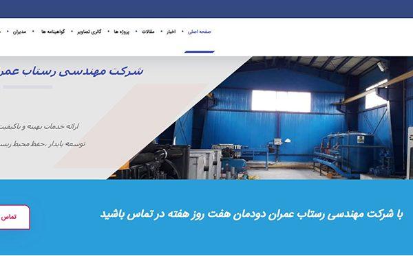 طراحی سایت شرکتی عمرانی