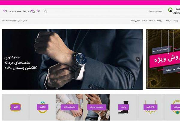 طراحی فروشگاه اینترنتی بدلیجات