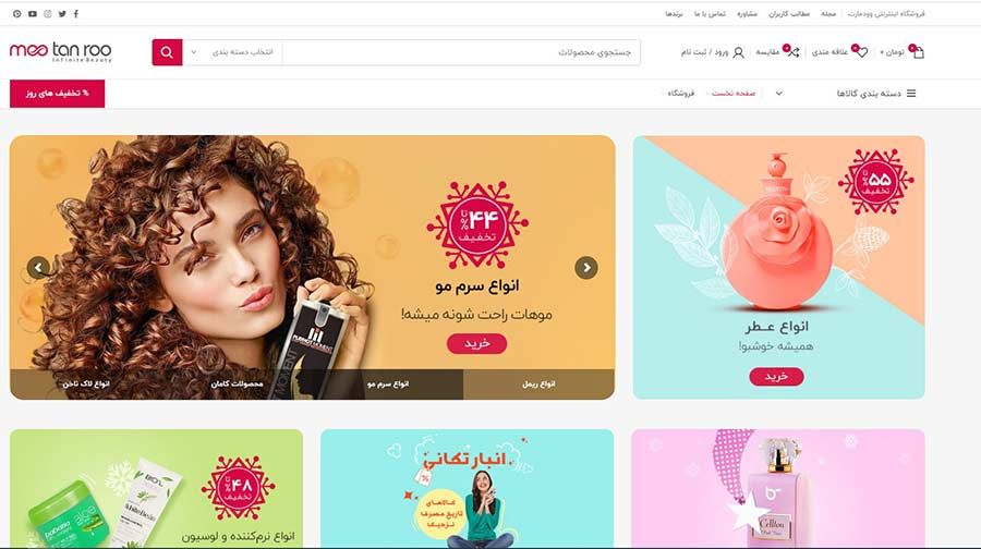 طراحی سایت فروشگاه اینترنتی لوازم بهداشتی