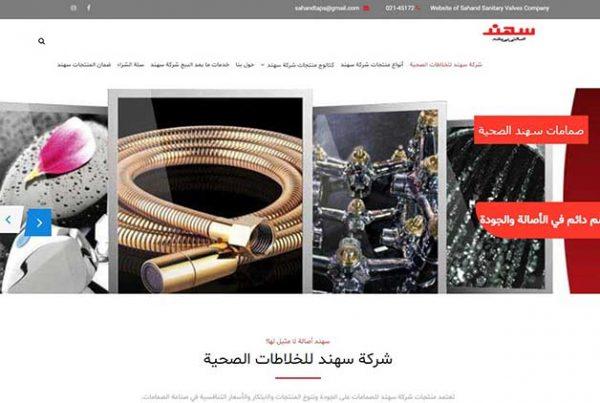 طراحی سایت زبان عربی